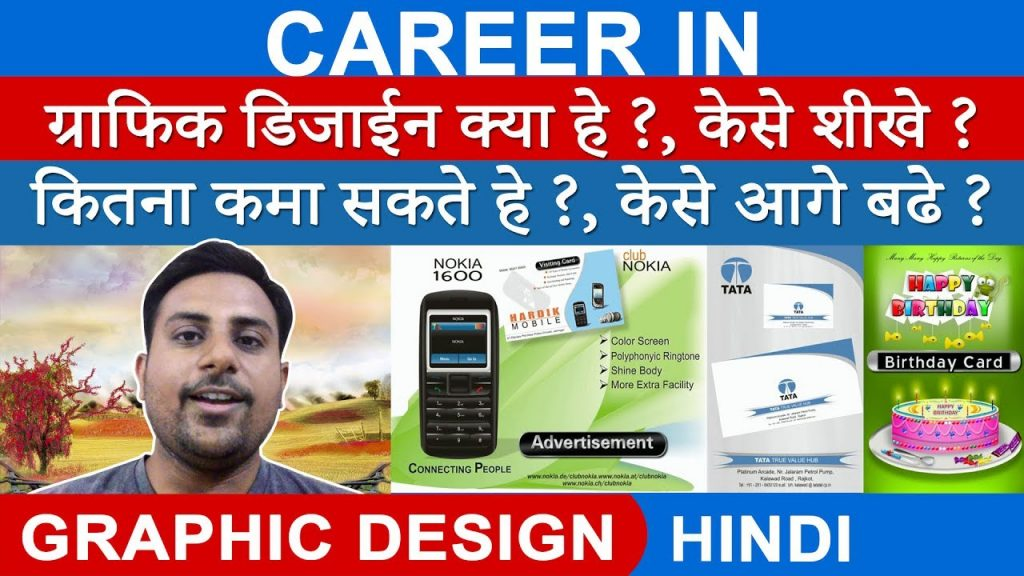 career in graphic design hindi   online course   earn money   work experience
