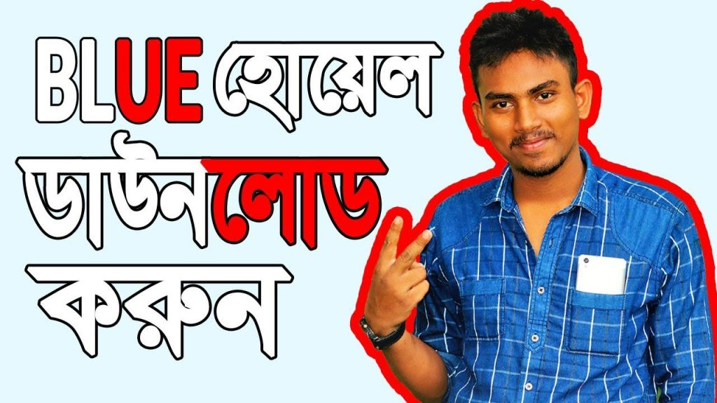 How To Dwnlod Blu Whl Gme Bangla। Only Educational Purpose. Blue Whale Game Are Baned