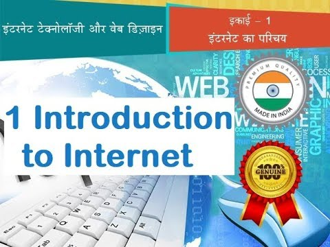 1 Introduction to Internet – Internet Technology And Web Design हिन्दी  HINDI